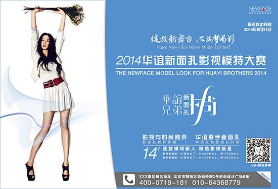 2014华谊新面孔影视模特大赛